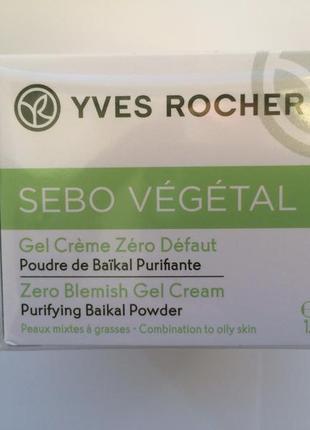Sebo vegetal нуль недоліків гель-крем