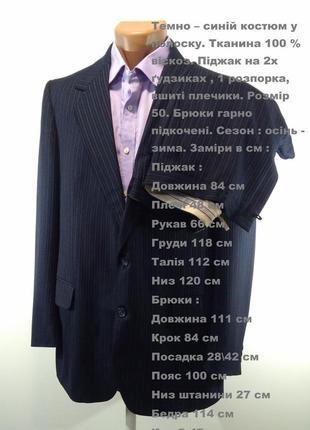 Темно - синий костюм в полоску
