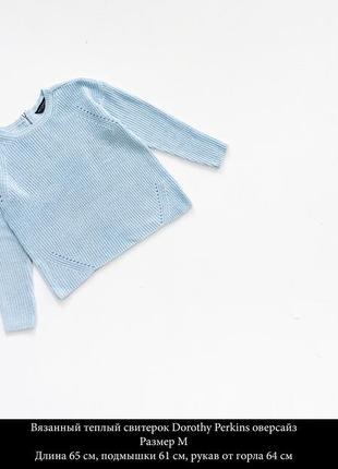 Стильный свитер оверсайз dorothy perkins