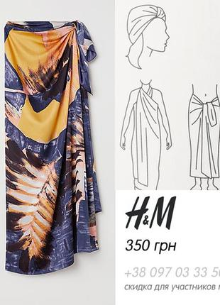 Платок-палантин-парео-топ 4 в 1 от h&m, hm оригинал, пляжная одежда