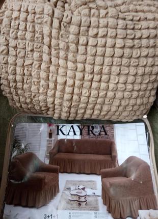 Чехол на диван и кресла бежевого цвета