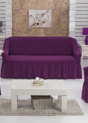 Чехол на диван и 2 кресла сиреневого цвта