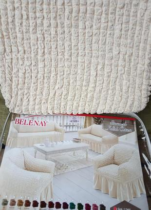 Чехол на диван и 2 кресла кремового цвета