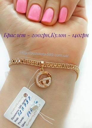 Позолоченный браслет 17.5см, 18см, 18.5см, 19см. 19.5см + кулончик, позолота