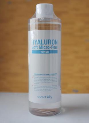 Гиалуроновый тонер secret key hyaluron soft micro-peel toner 500 ml
