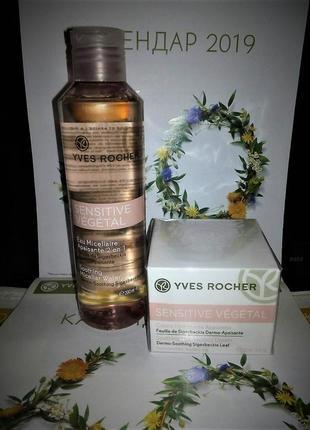 Набор мицеллярная вода и успокаивающий крем sensitive vegetal yves rocher (ив роше)