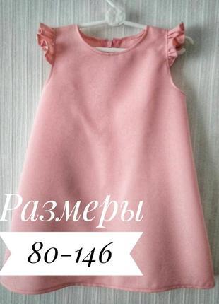 Нарядное розовое нюд платье на девочку с рюшами, крыло р. 80-146
