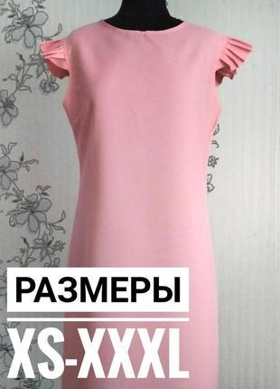 Нарядное розовое нюд платье с воланом, крылом, рюш р. 40-52