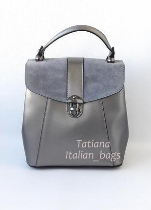 Кожаная сумка рюкзак с замшевым верхом, серебро никель. италия.