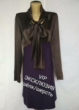 Эксклюзив, роскошное дизайнерское платье, шёлк, шерсть,moschino