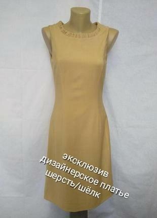 Шикарное дизайнерское платье, шерсть/шелк  emporio armani