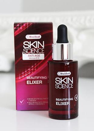 Сыворотка для лица kruidvat skin science beautifying elixer