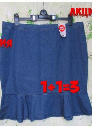 Стильная джинсовая юбка с воланом по низу большого размера uk 18/наш 52