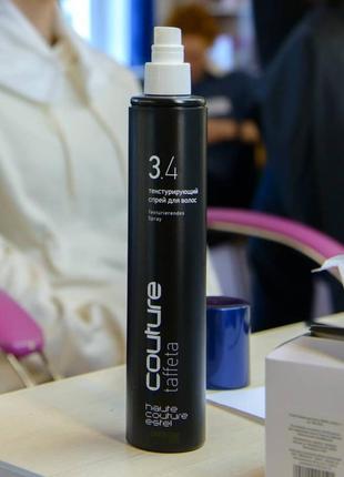 Текстурирующий спрей для волос taffeta estel haute couture