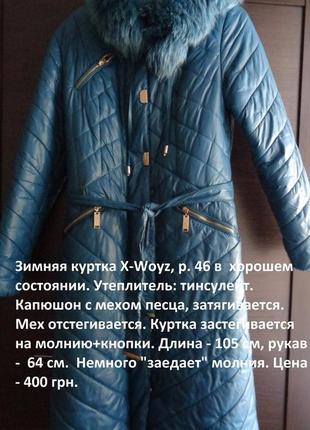 Зимняя куртка x-woyz, р. 46 в  хорошем состоянии