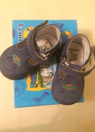 Ортопедические кожаные ботиночки