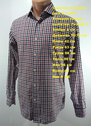 Рубашка мужская jack & jones размер s