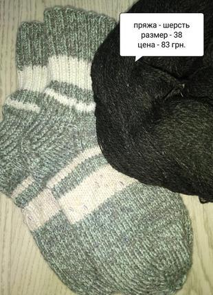 Вязанные шерстяные носочки со вставленной джинсовой нитью