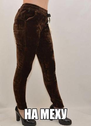 Шикарные велюровые штаны лосины с мехом в больших размерах 5xl-9xl