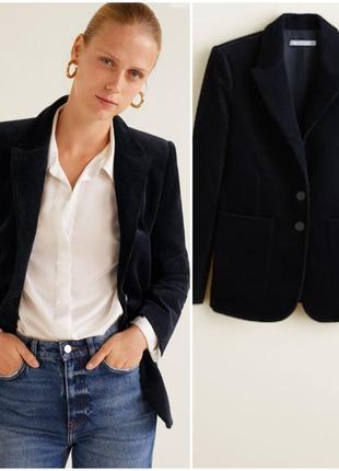 Вельветовый пиджак, блейзер