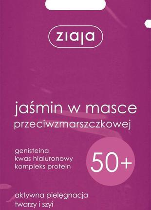 14-34 маска для лица ziaja омолаживающая жасмин 50+ против морщин