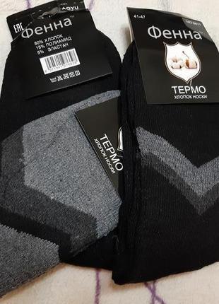 Махровые термо носки