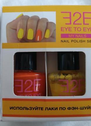 Набор лаков для ногтей еуе to eye оранж-желтый