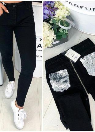 Sale! крутые джинсы с молнией сзади и пайеткой за 390 грн.!