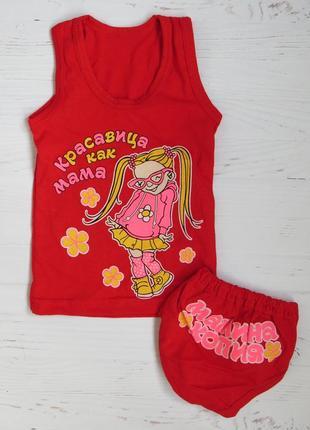 Комплект трусики и маечка 80-86 см для девочки с рисунком