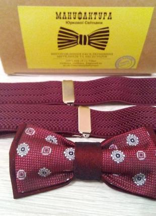 Эксклюзивный галстук бабочка в бордовой гамме