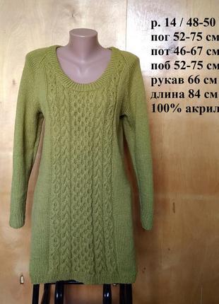🍒 р 14 / 48-50 очаровательный удлиненный свитер кофта платье теплое вязаное горчичное