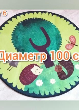 Круглый детский коврик диаметр 100 см.
