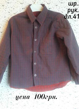 Рубашка двухсторонняя