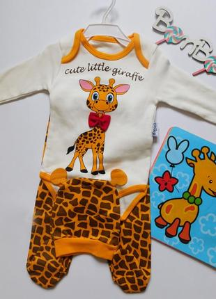 "🦒 комплект ""жирафик"" 🦒скидка!!!"