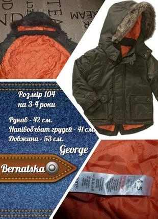 Куртка зимова nickelson (р.140 на 9-10років) курточка нідерланди ... c29c3cb83f069