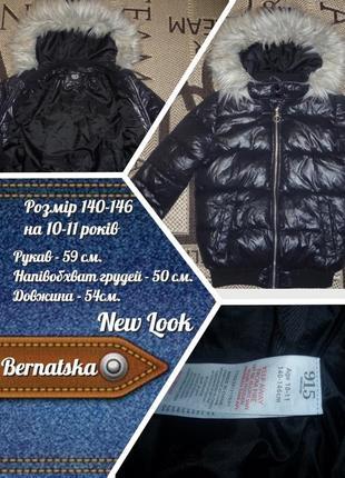 Куртка new look (р.140-146 на 10-11 років) курточка
