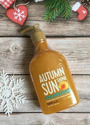 Увлажняющее мыло для рук autumn sunshine (сша)