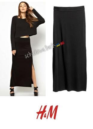 Базовая длинная трикотажная юбка макси на резинке вискоза спідниця максі от h&m