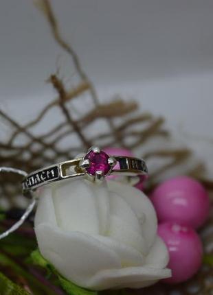 Серебряное #кольцо, #спаси и сохрани, #камень, #оберег, #унисекс, #925, 17р-р