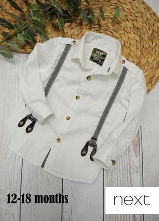 Рубашка next с подтяжками
