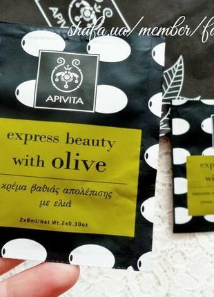 Пробник отшелушивающая крем-маска с оливой apivita express beauty
