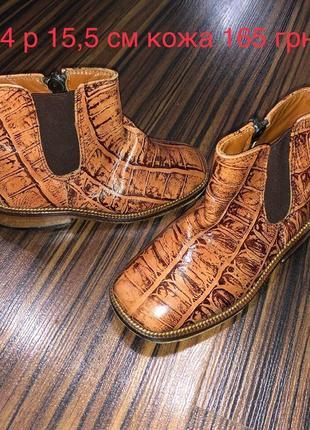 15,5 см крутые ботинки