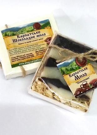 Мыло карпатское шоколадное, 50 г