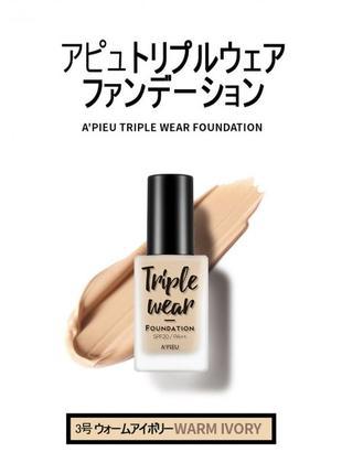 A'pieu triple wear foundation spf20 pa++ тональная основа / no.3