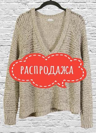 Распродажа свитеров! бежевый свитер крупной вязки