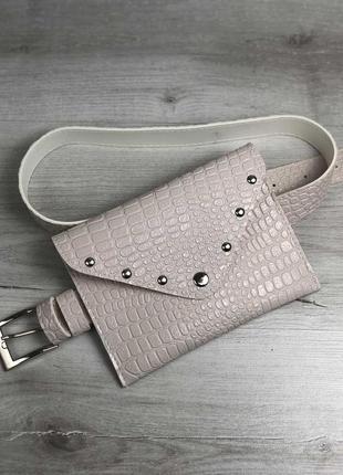 Кремовая поясная сумка-клатч крокодиловая маленькая на пояс