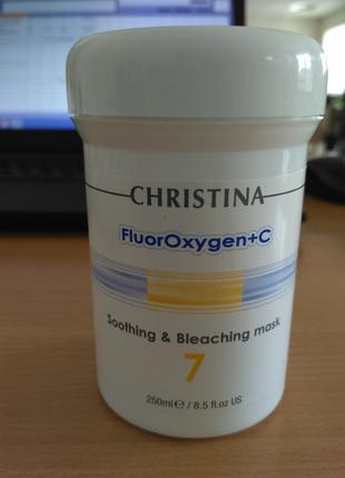 Маска для лиця christina fluoroxygen+c soothing & lightening mask