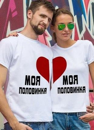 Парные футболки, 2 шт