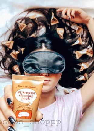 Ночная маска pumpkin sleeping pack too cool for school корейская косметика