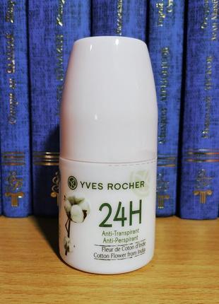 Дезодорант-антиперспірант квітка індійської бавовни yves rocher ив роше 7d69b063dc986